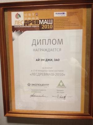 участие компании img в выставке Лесдревмаш
