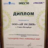 IMG на выставке в Перми