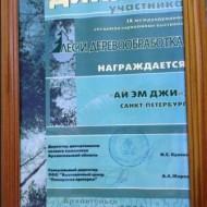 компания IMG на выставке в Архангельске