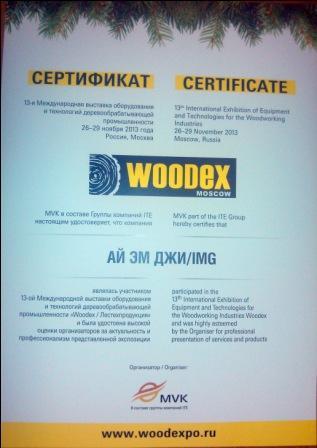 Сертификат участника выставки Woodex