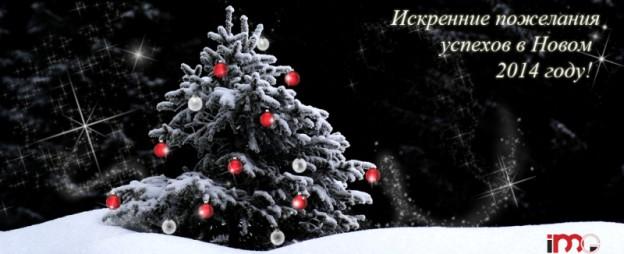 поздравление с новым годом от компании IMG