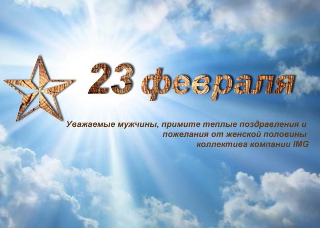 открытка, поздравление с днем защитника отечества