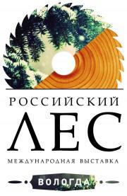 выставка Российский лес, Вологда