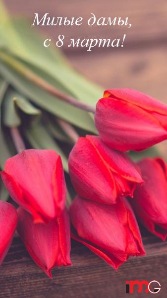 8 марта, поздравление-открытка