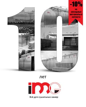 10-летие компании img