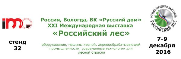 img на выставке российский лес