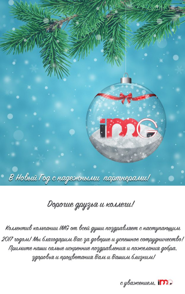 Новогоднее поздравление партнерам и клиентам от IMG