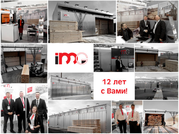 12-летие компании IMG