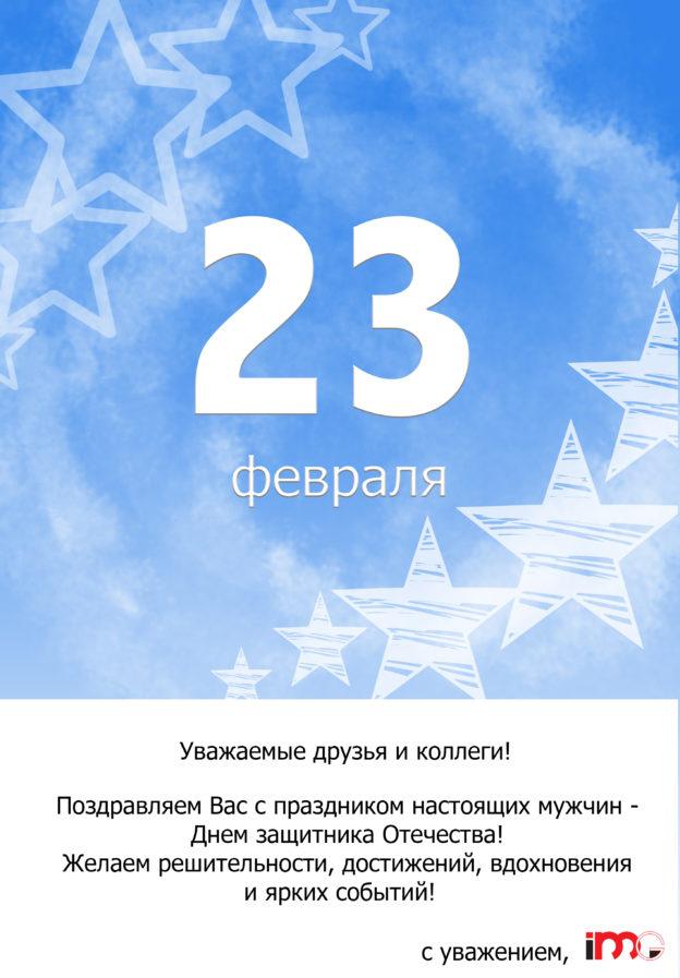 23 февраля, поздравление