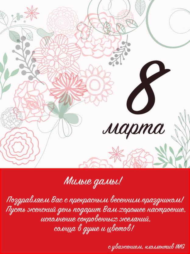 корпоративная открытка на 8 марта