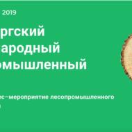 петербургский лесопромышленный форум