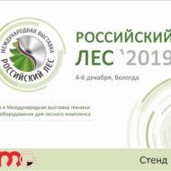 российский лес 2019, Вологда